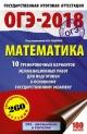 ОГЭ-2018 Математика 9 кл. 10 тренировочных вариантов экзаменационных работ для подготовки к основному государственному экзамену